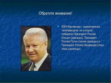 Обратите внимание! КВН Маслякова – единственная телепередача, на которой побы...