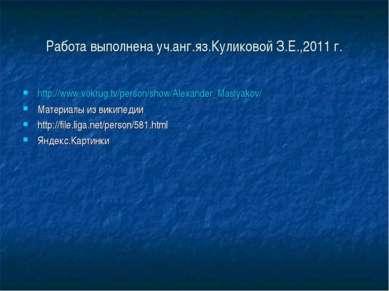 Работа выполнена уч.анг.яз.Куликовой З.Е.,2011 г. http://www.vokrug.tv/person...