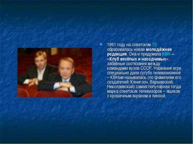 1961 году на советском ТВ образовалась новая молодёжная редакция. Она и приду...