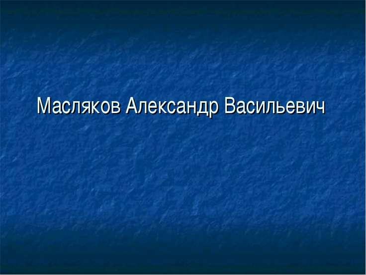 Масляков Александр Васильевич