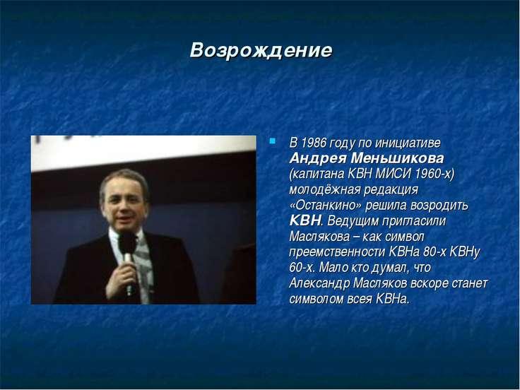 Возрождение В 1986 годупо инициативе Андрея Меньшикова (капитана КВН МИСИ 19...