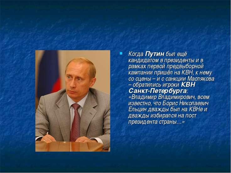 Когда Путин был ещё кандидатом в президенты и в рамках первой предвыборной ка...