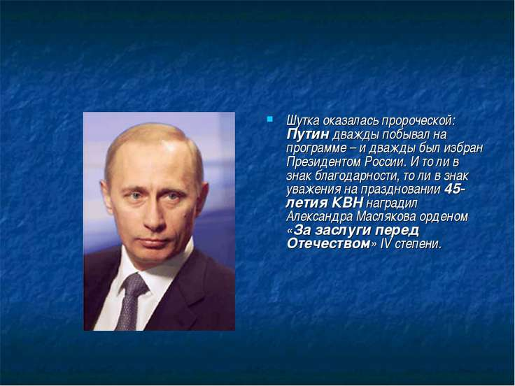 Шутка оказалась пророческой: Путин дважды побывал на программе – и дважды был...