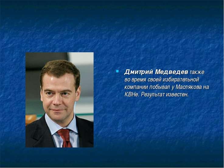 Дмитрий Медведев также во время своей избирательной компании побывал у Масляк...