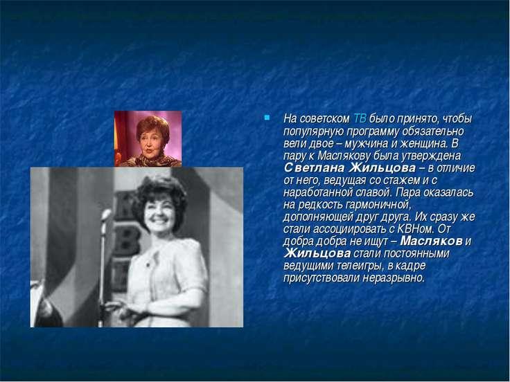 На советском ТВ было принято, чтобы популярную программу обязательно вели дво...