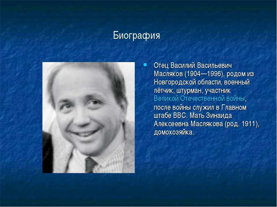 Биография Отец Василий Васильевич Масляков (1904—1996), родом из Новгородской...