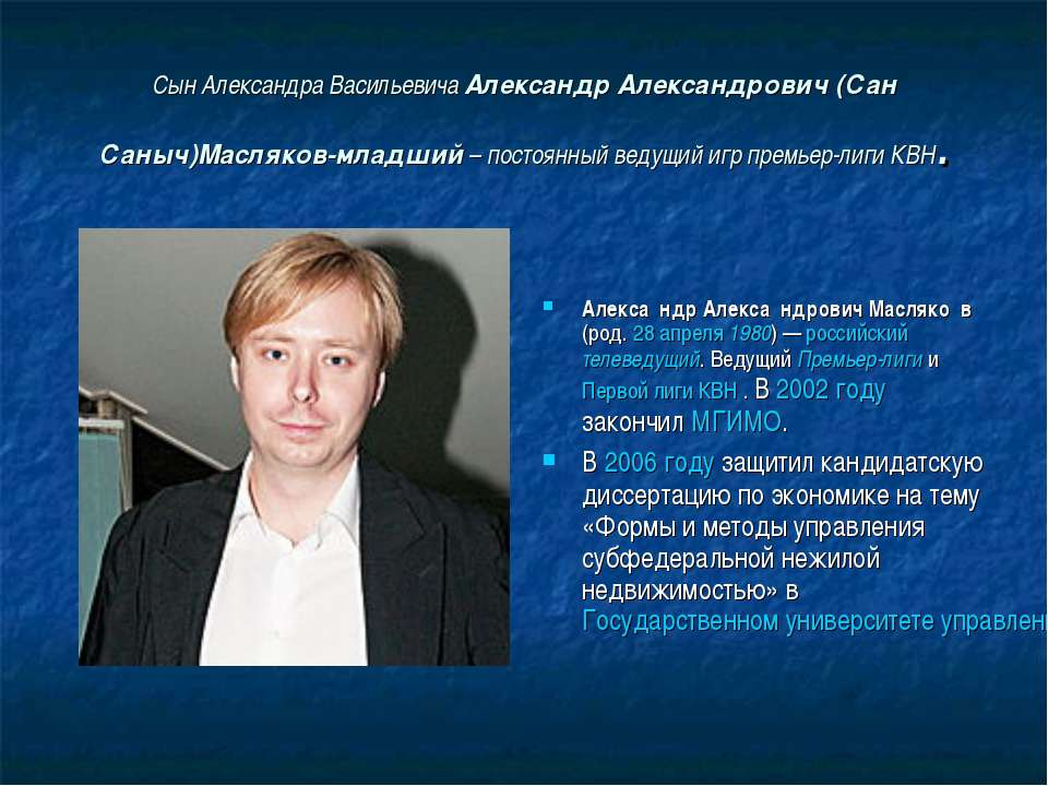 Сын Александра Васильевича Александр Александрович (Сан Саныч)Масляков-младши...