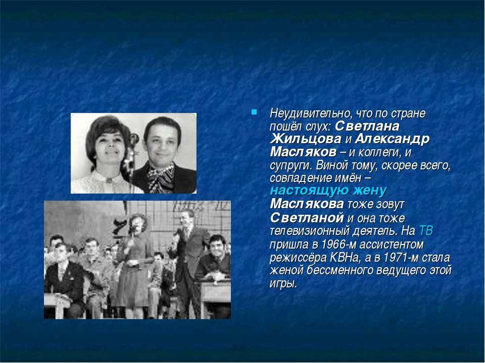 Неудивительно, что по стране пошёл слух: Светлана Жильцова и Александр Масляк...