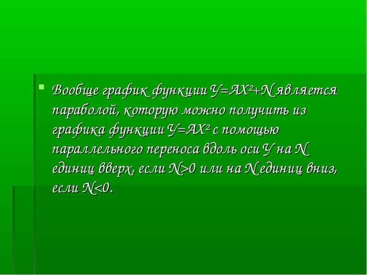 Вообще график функции У=АХ²+N является параболой, которую можно получить из г...