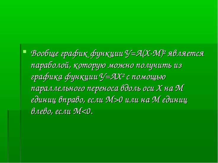 Вообще график функции У=А(Х-М)² является параболой, которую можно получить из...