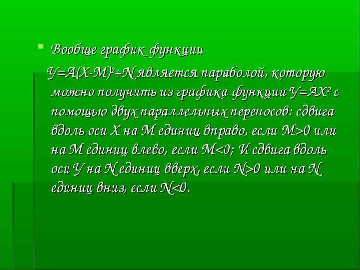 Вообще график функции У=А(Х-M)²+N является параболой, которую можно получить ...