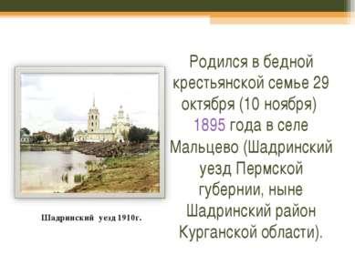 Родился в бедной крестьянской семье 29 октября (10 ноября) 1895года в селе М...