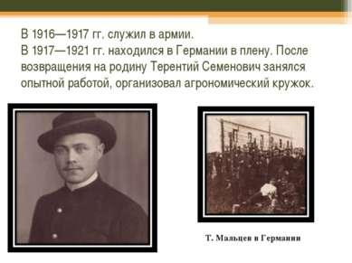 В 1916—1917гг. служил в армии. В 1917—1921гг. находился в Германии в плену....