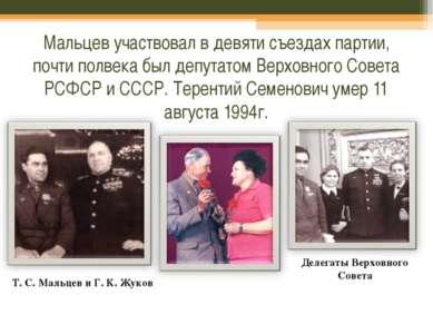 Мальцев участвовал в девяти съездах партии, почти полвека был депутатом Верхо...