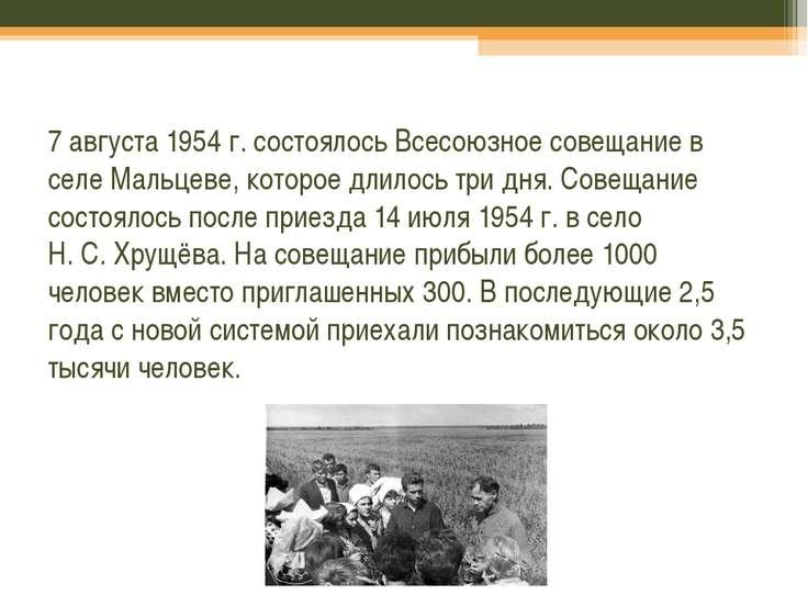 7 августа 1954г. состоялось Всесоюзное совещание в селе Мальцеве, которое дл...