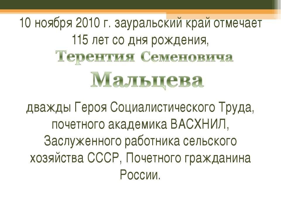 10 ноября 2010 г. зауральский край отмечает 115 лет со дня рождения, дважды Г...