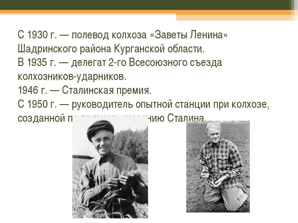 С 1930г.— полевод колхоза «Заветы Ленина» Шадринского района Курганской обл...