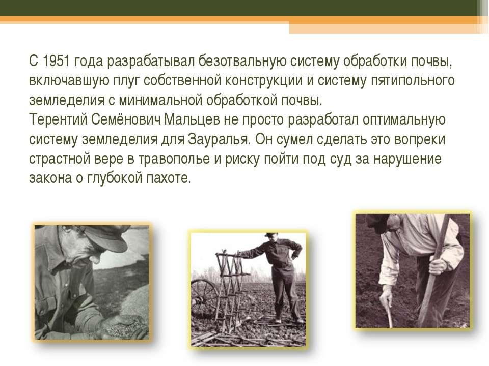 C 1951года разрабатывал безотвальную систему обработки почвы, включавшую плу...