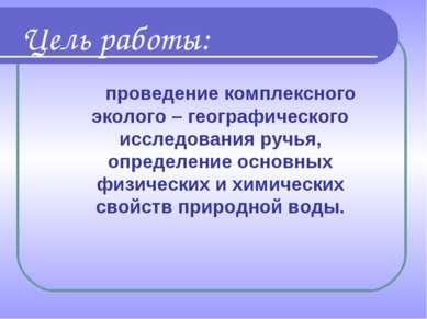 Цель работы: проведение комплексного эколого – географического исследования р...
