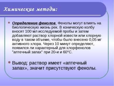 Химические методы: Определение фенолов. Фенолы могут влиять на биологическую ...
