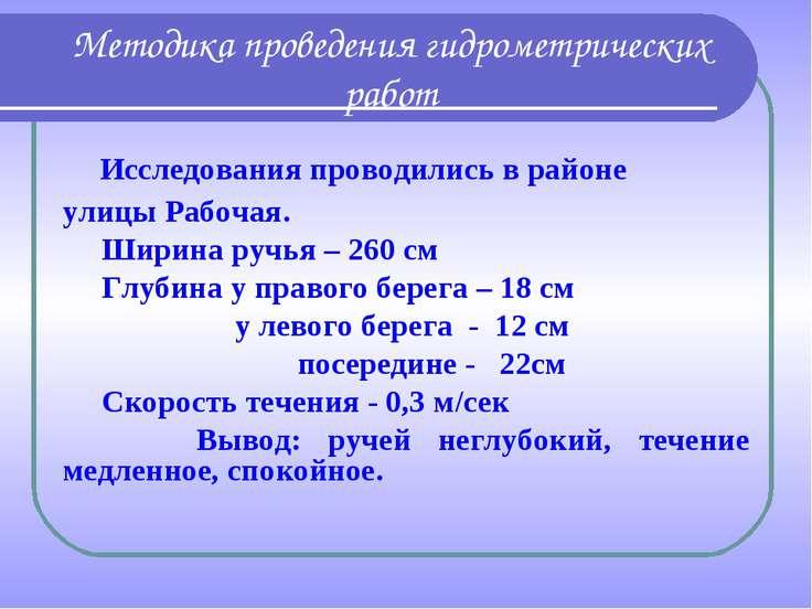 Методика проведения гидрометрических работ Исследования проводились в районе ...