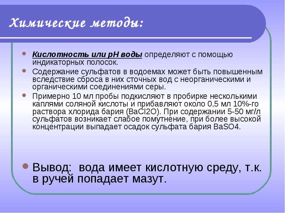 Химические методы: Кислотность или рН воды определяют с помощью индикаторных ...