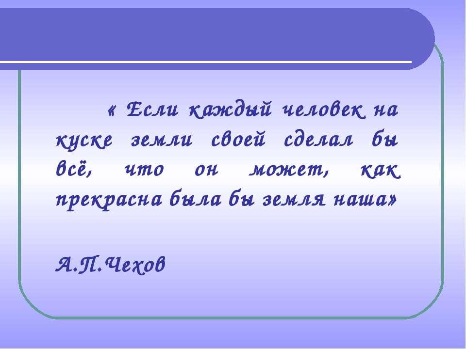 « Если каждый человек на куске земли своей сделал бы всё, что он может, как п...