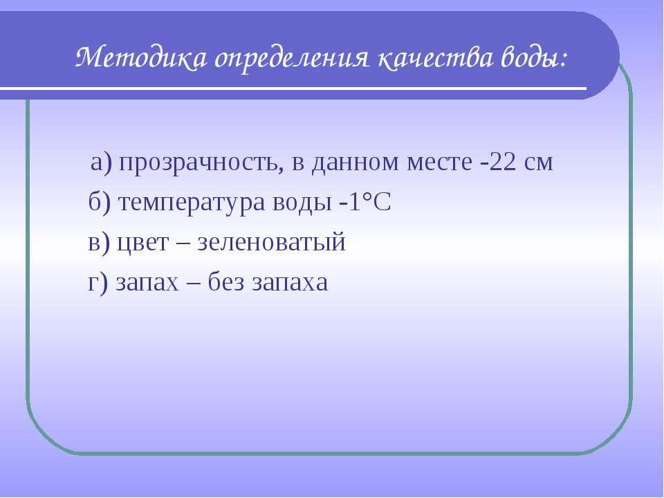 Методика определения качества воды: а) прозрачность, в данном месте -22 см б)...