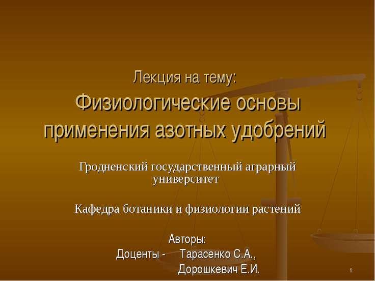 Лекция на тему: Физиологические основы применения азотных удобрений Гродненск...