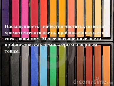 Насыщенность –качество чистоты, ясности хроматического цвета, приближенность ...