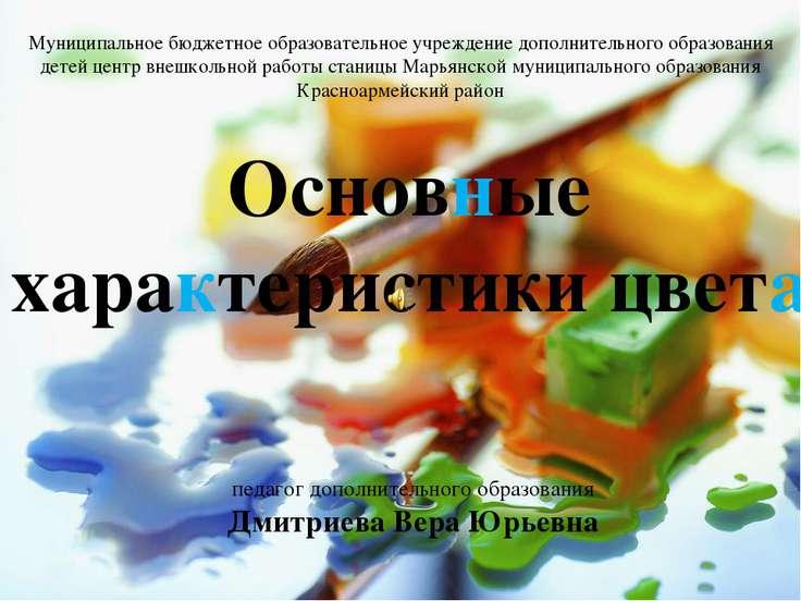 Основные характеристики цвета Муниципальное бюджетное образовательное учрежде...