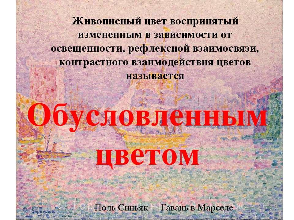 Поль Синьяк Гавань в Марселе Живописный цвет воспринятый измененным в зависим...