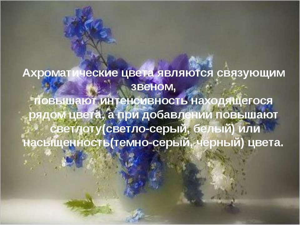 Ахроматические цвета являются связующим звеном, повышают интенсивность находя...