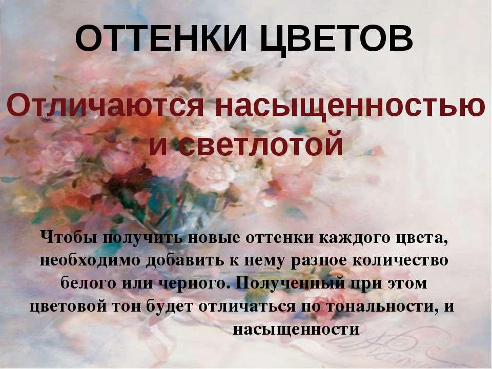 Отличаются насыщенностью и светлотой Чтобы получить новые оттенки каждого цве...
