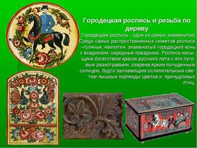 Городецкая роспись и резьба по дереву Городецкая роспись - один из самых знам...