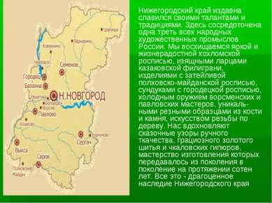 Нижегородский край издавна славился своими талантами и традициями. Здесь соср...