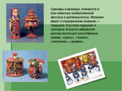 Сувениры и матрешки, отличаются от всех известных необыкновенной яркостью и о...