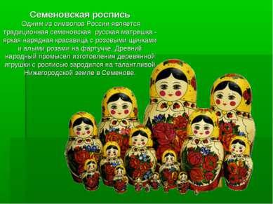 Семеновская роспись Одним из символов России является традиционная семеновска...
