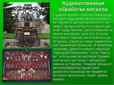 Художественная обработка металла С давних времен славился Нижегородс-кий край...
