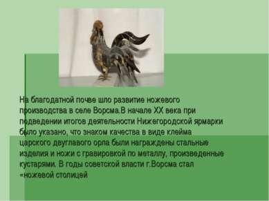 На благодатной почве шло развитие ножевого производства в селе Ворсма.В начал...