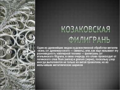 Один из древнейших видов художественной обработки металла -скань (от древнеру...