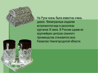 На Руси скань была известна очень давно. Филигранные изделия встречаются еще ...
