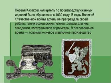 Первая Казаковская артель по производству сканных изделий была образована в 1...