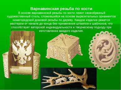 Варнавинская резьба по кости В основе варнавинской резьбы по кости лежит свое...