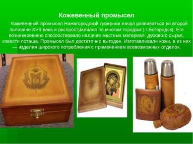 Кожевенный промысел Кожевенный промысел Нижегородской губернии начал развиват...
