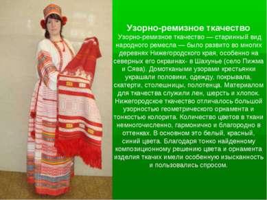 Узорно-ремизное ткачество Узорно-ремизное ткачество — старинный вид народного...