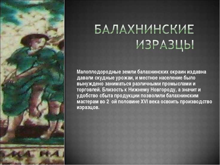 Малоплодородные земли балахнинских окраин издавна давали скудные урожаи, и ме...