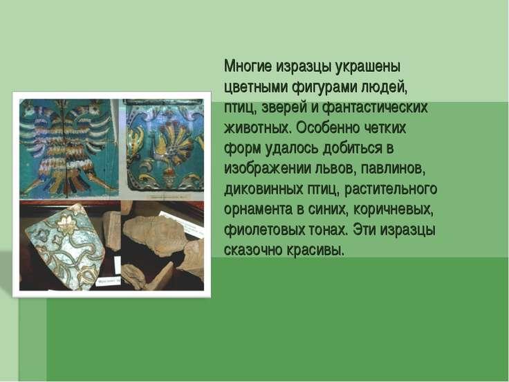 Многие изразцы украшены цветными фигурами людей, птиц, зверей и фантастически...
