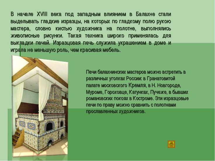 В начале XVIII века под западным влиянием в Балахне стали выделывать гладкие ...