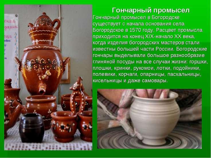Гончарный промысел Гончарный промысел в Богородске существует с начала основа...
